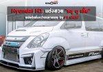 """Hyundai H1 แต่งสวย """"หรู ดุ เตี้ย"""" สปอร์ตยิ่งกว่าจนหายเชย by PT SHOP"""