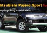 รวมทุกข้อมูลที่ควรรู้ ก่อนตัดสินใจซื้อ Mitsubishi Pajero Sport มือสอง