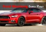 """Ford Mustang มือสองดีไหม ควรเลือกไหมกับ """"ม้าป่าพันธุ์ดุ"""" ที่ใครๆก็หลงรัก!"""