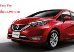 NISSAN NOTE 2018  จัดแคมเปญพิเศษ  Nissan Easy Pay เริ่มต้นผ่อนเพียง 3,590 บาท