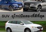 จัดอันดับ Top 3 SUV ยุโรปมือสอง ที่ปังและดีที่สุด