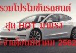 โปรโมชั่นรถยนต์ 2562 รวมโปรโมชั่นรถยนต์สุด HOT มาแรงประจำเดือนมีนาคม 2562