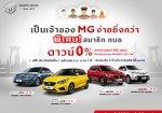 MG มอบโปรโมชันพิเศษ สำหรับสมาชิก กบข. ดาวน์ต่ำ 0 % เมื่อจองและรับรถยนต์ MG ทุกรุ่นภายในเดือนมีนาคม 25562 นี้ เท่านั้น