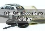 มีเงินเดือน 18,000 ผ่อนรถได้หรือไม่? ไขข้อข้องใจพร้อมคำแนะนำสำหรับมนุษย์เงินเดือน