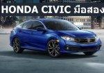 Honda Civic มือสอง รุ่นไหนใช่ที่สุด!