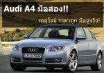 Audi A4 มือสอง ราคา Audi A4 มือสอง และการรีวิวอย่างละเอียดแต่ละรุ่น