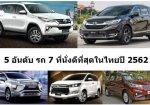 รีวิว 5 อันดับรถ 7 ที่นั่งดีที่สุดในไทยปี 2562