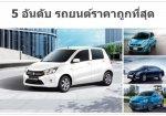 5 อันดับรถยนต์ขนาดเล็ก ราคาถูกที่สุดในไทย ปี 2562!!