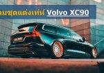 รวมชุดแต่ง และอุปกรณ์แต่งรถยนต์ Volvo XC90 !
