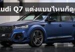 แต่งรถ Audi Q7 อย่างไร ไม่ให้เอาท์! ชุดแต่ง Audi Q7 และอุปกรณ์เสริมหล่อที่คุณไม่ควรพลาด