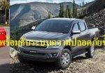 แนะนำรถกระบะที่ปลอดภัยที่สุดจาก 3 ค่ายดังในเมืองไทย