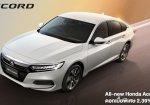 """โปรโมชั่น HONDA : """"เป็นเจ้าของ All-new Honda Accord วันนี้รับอัตราดอกเบี้ยพิเศษ 2.39%"""""""