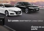 """โปรโมชั่น HONDA : """"รับ! GARMIN SMARTWATCH Limited Edition เมื่อออกรถ All-new Honda Accord ทุกรุ่น"""""""