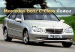 Mercedes-benz C-Class มือสอง