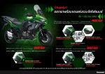 โปรสุดคุ้ม! ออกรถ Kawasaki Versys 1000 SE พร้อมแพ็คเกจของแต่ง รวมจัดไฟแนนซ์ ในราคาพิเศษ