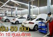 Audi ขยับราคาแรกเข้าบริการรถ พร้อมเฟ้นหาดีลเลอร์เพิ่ม ไตรมาส 2 ปีนี้