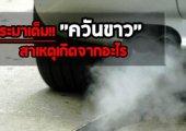 รถควันขาว เพราะอะไร? อ่านเลย! สาระล้วนๆ