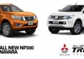 เปรียบเทียบข้อดีและข้อเสียระหว่าง Mitsubishi Triton กับ Nissan Navara