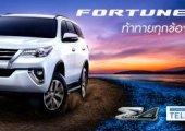ส่องราคาและตารางผ่อนรถ Toyota Fortuner 2018 จะถูกหรือจะแพงมาดูกัน