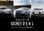 """Secret Deal""  สมนาคุณแฟน วอลโว่ และผู้บริโภคในเมืองไทย รับรางวัลใหญ่ Secret Rewards มูลค่า 2,000,000 บาท"