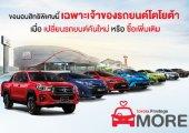 สิทธิพิเศษเฉพาะลูกค้า TOYOTA เมื่อต้องการเปลี่ยนรถยนต์คันใหม่หรือต้องการซื้อเพิ่ม