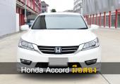 ส่อง Honda Accord มือสอง รุ่นไหนน่าสนใจ และเลือกอย่างไรให้ได้รถดี