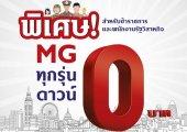 MG จัดโปรโมชั่นพิเศษดาวน์ MG ทุกรุ่น 0 บาท สำหรับข้าราชการ และพนักงานรัฐวิสาหกิจ