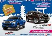 ISUZU มอบข้อเสนอพิเศษเพียงแค่แนะนำเพื่อนซื้อรถยนต์  ISUZU มีลุ้น 2 ต่อ