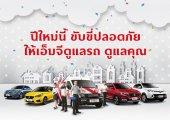 "MG ส่งต่อความปลอดภัยความห่วงใยด้วยแคมเปญ ""ปีใหม่นี้ ขับขี่ปลอดภัย ให้ MG ดูแลรถ ดูแลคุณ"""