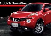 รถ Nissan Juke มือสองดีไหม ยังน่าซื้ออยู่ไหม ?