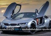 """ความคิดเห็นของผู้ใช้ BMW i8 รถยนต์ไฮบริดที่พลังเทียบเท่า """"ซุปเปอร์คาร์"""""""