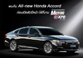 ตั้งตารอ !!  New Honda Accord  พร้อม โชว์ตัวครั้งแรกในไทย ณ งาน Motor Expo 2018  ก่อนเปิดตัวแบบทางการปีหน้า