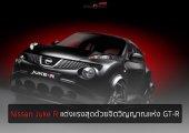 Nissan Juke R แต่งแรงสุดด้วยจิตวิญญาณแห่ง GT-R