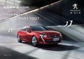 Peugeot เอาใจตลาดแดนมังกรนำรถ 508 เปิดตัวภายใต้ชื่อ Dongfeng Peugeot 508L พร้อมขายในจีนปีหน้า