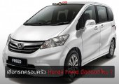 เลือกรถครอบครัว Honda Freed มือสองดีไหม ?