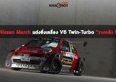 """ทรงนี้มาได้ ! กับ Nissan March แต่งซิ่งเครื่อง V6 Twin-Turbo """"วางหลัง !"""""""