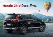 Honda CR-V มือสองดีไหม?