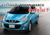 มาดูกันว่า Nissan March มือสอง ดีไหม ด้วยการรีวิวประกอบการตัดสินใจก่อนซื้อ