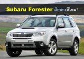 Subaru Forester มือสองดีพอไหมสำหรับคนรัก SUV?