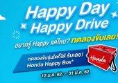 "HONDA จัดแคมเปญพิเศษ "" Happy Day Happy Drive  อยากรู้ Happy แค่ไหน? ทดลองขับเลย!"""