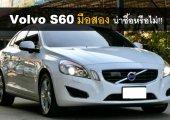 Volvo S60 มือสอง น่าซื้อหรือไม่ คุ้มค่ากับราคาที่ต้องจ่ายหรือเปล่า?