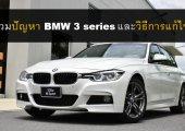 รวมปัญหา BMW 3 series และวิธีการแก้ไข ที่ผู้ใช้ต้องบอกต่อ!!