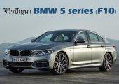 BMW 5 series มีปัญหาอะไรบ้าง?