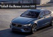 รีวิวข้อดี-ข้อเสียและปัญหาของรถยนต์ Volvo S90