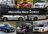Mercedes Benz มือสองดีไหม?