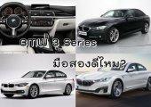 รถ BMW 3 Series มือสองดีไหม กับรีวิว BMW 3 Series พร้อมราคามือสองในตลาดรถยนต์ขณะนี้