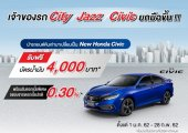 ลูกค้า Honda รับฟรี! บัตรน้ำมัน 4,000 บาท เมื่อนำรถยนต์คันเก่า มาเปลี่ยนเป็น New Honda Civic