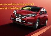 เมื่อจองและออกรถยนต์ NEW NISSAN NOTE วันนี้ รับไปเลย ฟรี!!! บัตรน้ำมันมูลค่า 20,000 บาท