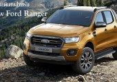 ออกรถยนต์ New Ford Ranger 2019 วันนี้รับไปเลยอัตราดอกเบี้ยต่ำสุดๆ 0% พร้อมข้อเสนอพิเศษอีกมากมาย