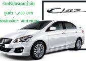 จองและรับรถยนต์ SUZUKI CIAZ ภายในเดือนมีนาคม 2562 นี้ รับฟรีบัตรเติมน้ำมันมูลค่า 5,000 บาท และข้อเสนออื่นๆ อีกมากมาย